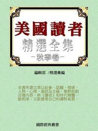 美國讀者文摘精選全集. III, 秋季卷