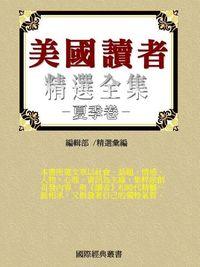 美國讀者文摘精選全集. II, 夏季卷