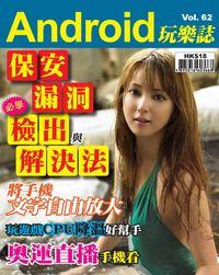Android 玩樂誌 [第62期]:保安漏洞檢出與解決法