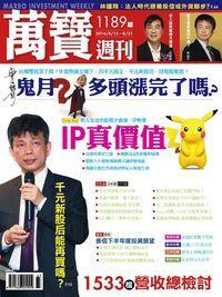 萬寶週刊 2016/08/15 [第1189期]:IP真價值