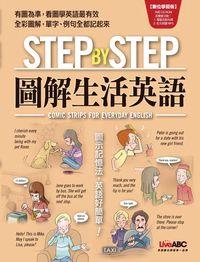 Step by Step圖解生活英語:圖示記憶法,英語好簡單! [有聲書]