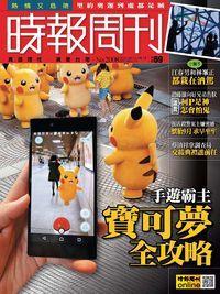 時報周刊 2016/08/12 [第2008期]:寶可夢 全攻略