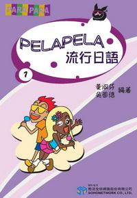 PELA PELA 流行日語 [有聲書]. 1