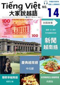 Tiếng Việt 大家說越語 [第14期] [有聲書]:越銀65週年 百年越盾紀念鈔