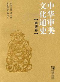 中華審美文化通史, 隋唐卷