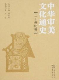 中華審美文化通史, 二十世紀卷
