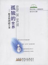 孤獨的世界:解讀自閉症之謎