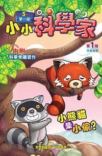 小小科學家第一級 [第1期]:小熊貓是小偷?