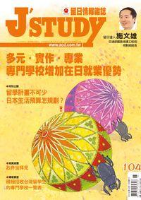 留日情報雜誌 [第104期]:多元.實作.專業 專門學校增加在日就業優勢