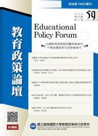 教育政策論壇 [第59期] [第十九卷第三期]
