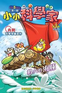 小小科學家第一級 [第3期]:吱吱吱!救人的海豚