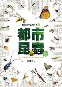 自然老師沒教的事. 6, 都市昆蟲記