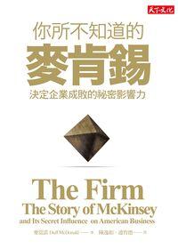 你所不知道的麥肯錫:影響企業成敗的祕密影響力