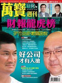 萬寶週刊 2016/08/22 [第1190期]:財報龍虎榜