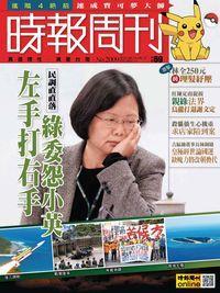 時報周刊 2016/08/19 [第2009期]:綠委怨小英 左手打右手