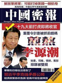 中國密報 [總第48期]:煎熬李源潮