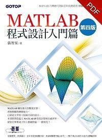 MATLAB程式設計, 入門篇