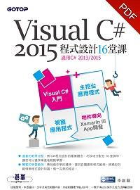 Visual C# 2015程式設計16堂課