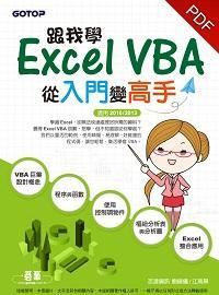 跟我學Excel VBA:從入門變高手
