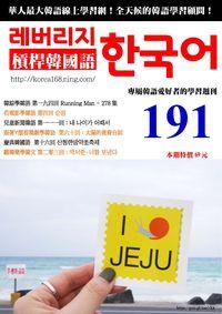槓桿韓國語學習週刊 2016/08/24 [第191期] [有聲書]:韓綜學韓語 第一九四回 Running Man - 278 集