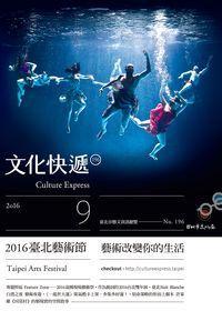 文化快遞 [第196期] [2016年09月號]:2016臺北藝術節 藝術改變你的生活