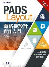 PADS Layout電路板設計實作入門