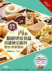 烘焙食品丙級技能檢定術科:麵包、西點蛋糕