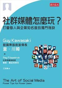 社群媒體怎麼玩?:打響個人與企業知名度的獨門祕訣
