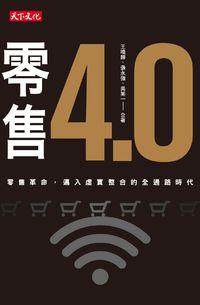 零售4.0:零售革命, 邁入虛實整合的全通路時代