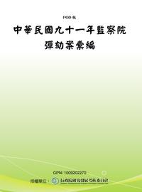 監察院彈劾案彙編. 中華民國九十一年