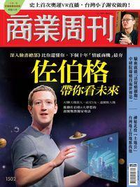 商業周刊 2016/08/29 [第1502期]:佐伯格帶你看未來