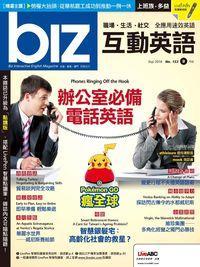 biz互動英語 [第153期] [有聲書]:辦公室必備電話英語