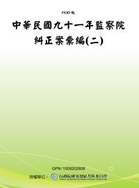監察院糾正案彙編. 中華民國九十一年. 二