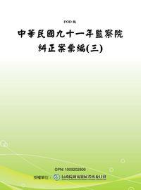 監察院糾正案彙編. 中華民國九十一年. 三