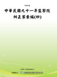監察院糾正案彙編. 中華民國九十一年. 四