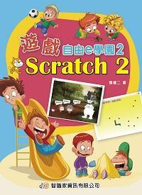 遊戲自由e學園. 2, Scratch 2