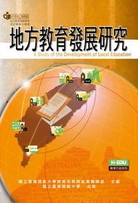 地方教育發展研究