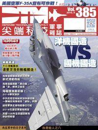 尖端科技軍事雜誌 [第385期]:洋機國造 VS 國機國造