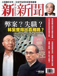 新新聞 2016/08/25 [第1538期]:弊案?失職? 林全查得出真相嗎?