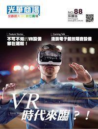 光華商場採購誌 [第88期]:VR 時代來臨?!