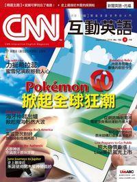 CNN互動英語 [第192期] [有聲書]:Pokemon掀起全球狂潮
