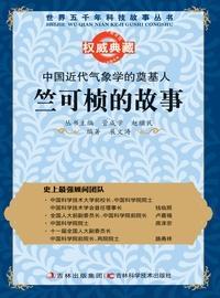中國近代氣象學的奠基人:竺可楨的故事