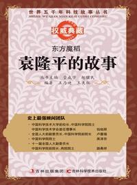 東方魔稻:袁隆平的故事