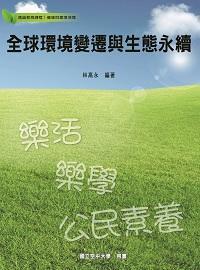 全球環境變遷與生態永續