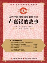 現代中國科學事業的拓荒者:盧嘉錫的故事