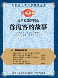 魂系祖國好河山:徐霞客的故事