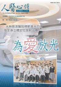 人醫心傳:慈濟醫療人文月刊 [第152期]:為愛放光