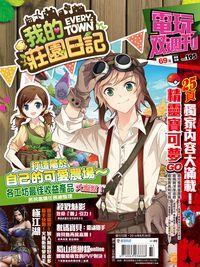 電玩双週刊 2016/08/28 [第195期]:我的莊園日記