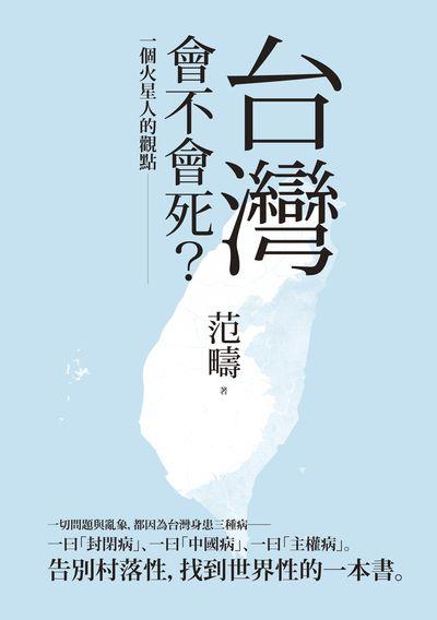 台灣會不會死?:一個火星人的觀點