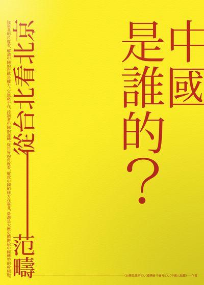 中國是誰的?:從台北看北京